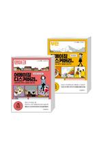 어메이징 디스커버리- 덴마크, 부탄 세트(전 2권)