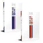 표준 수능특강 FULL-E 운문 + 표준 수능특강 FULL-E 산문(2021 수능대비)