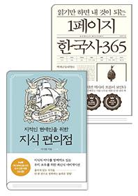 지식 편의점 + 1페이지 한국사 세트