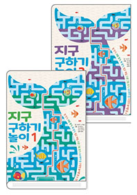 지구 구하기 놀이 1~2권 세트(전 2권)