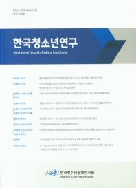 한국청소년연구 제31권 제4호(2020년 11월)