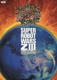 第3次ス-パ-ロボット大戰Z時獄篇最終完全攻略本 PS3 PS VITA