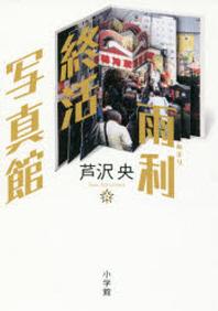 [해외]雨利終活寫眞館
