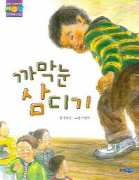 까막눈 삼디기(웅진푸른교실 2)