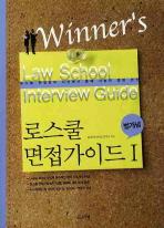 로스쿨 면접가이드. 1: 법개념 #