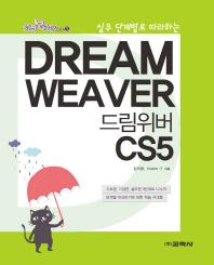 드림위버 CS5