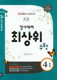 초등 수학 4-1(경시대비)(2017)(최상위)