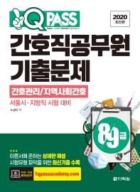 간호직 공무원 기출문제(8급 9급)(2020)(원큐패스)
