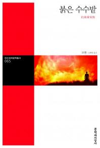 붉은 수수밭(대산세계문학총서 65)