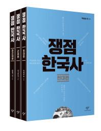 쟁점 한국사 세트(전3권)