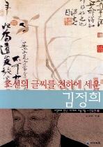 조선의 글씨를 천하에 세운 김정희