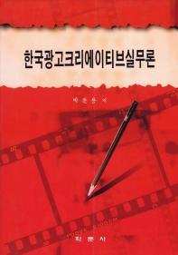 한국광고 크리에이티브실무론