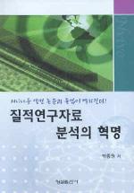 질적연구자료 분석의 혁명(CD1장포함)