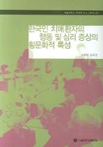 한국인 치매환자의 행동 및 심리 증상의 횡문화적 특성(서울대학교 한국학 모노그래프 43)
