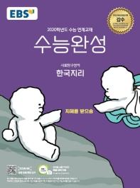 고등 사회탐구영역 한국지리(2020)(EBS 수능완성)
