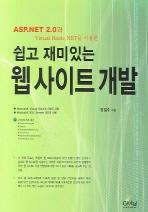 쉽고 재미있는 웹사이트 개발(ASP NET 2.0과 VISUAL BASIC.NET을 이용한)(CD1장포함)