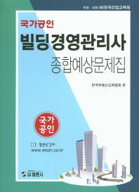 빌딩경영관리사 종합예상문제집(국가공인)
