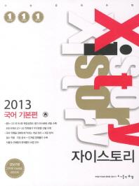 국어 기본편(2013)(자이스토리)
