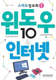 윈도우10&인터넷(스마트정보화 1)