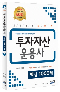 투자자산운용사 핵심 1000제(2015)