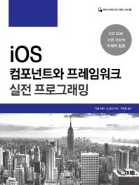 iOS 컴포넌트와 프레임워크 실전 프로그래밍(모바일 프로그래밍 시리즈 60)