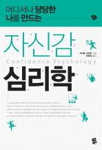 자신감 심리학(어디서나 당당한 나를 만드는)(지피지기 4)