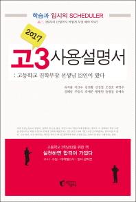 고3사용설명서(2017)
