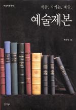 예술제본(책을 지키는 예술)(예술제본총서 1)(양장본 HardCover)