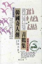 한국기인전: 청학집 초판(1990년)