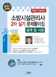 설계 및 시공 실기 문제풀이집(소방시설관리사 2차)(2020)