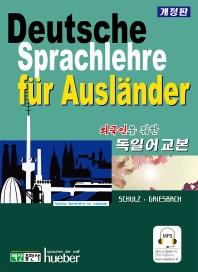 독일어 교본(외국인을 위한)(개정판)(CD1장포함)