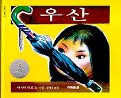 우산(미래그림책 4)