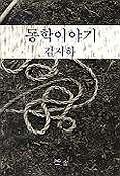 동학이야기 초-6쇄(1996년)