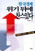한국경제 위기 뒤에 찬스 있다