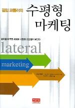 수평형 마케팅(필립 코틀러의)