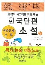 한국단편 소설 2(종합적 사고력)
