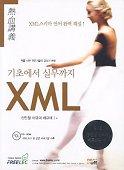 기초에서 실무까지 XML