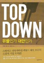 TP DOWN(톱다운)