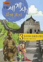 만화 세계사 넓게 보기. 3: 동아시아 문화권의 형성