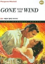 바람과 함께 사라지다 (Gone with the Wind)(The Classic House 시리즈 24)(포켓북(문고판))