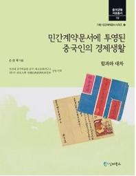 민간계약문서에 투영된 중국인의 경제생활: 합차와 대차(중국관행자료총서 013)