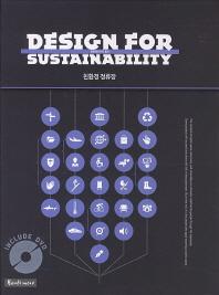 친환경 정류장(DVD1장포함)(친환경디자인 총서)(양장본 HardCover)