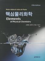 핵심물리화학