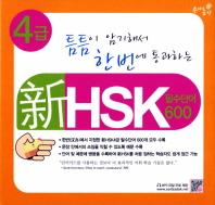 신 HSK 4급 필수단어카드 600(틈틈이 암기해서 한번에 통과하는)(플래시카드)