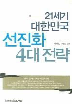 21세기 대한민국 선진화 4대전략