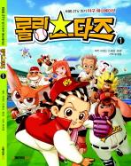 롤링스타즈. 1(KBS 2TV 인기 야구 애니메이션)