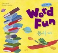 워드펀 Word Fun. 2: 동사 (Verb)