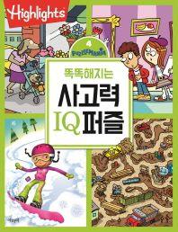 똑똑해지는 사고력 IQ퍼즐. 4(Highlights)(Puzzlemania)