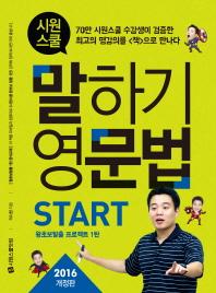 말하기 영문법 Start(2016)