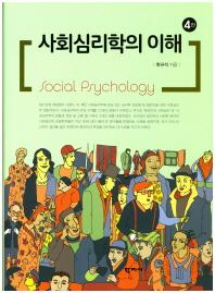 사회심리학의 이해